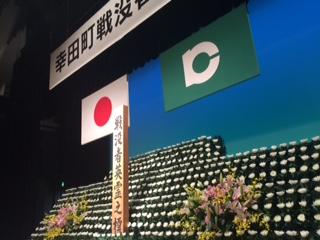 私からも先の大戦での戦没者 474柱の英霊に哀悼の誠を捧げ 悲惨な過ちは二度と繰りしてはならないと 世界の恒久平和を祈念しました   今 平和なのは何故か 平和の時代を生きる我々が考え 引き継ぐことが責務なのです