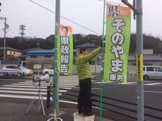 ートしました 県政報告ののぼり旗を新たに導入しました 3月22日の時点で 交通事故死者数は埼玉県42名に次いで40名の全国2位です 安全運転をお願いします