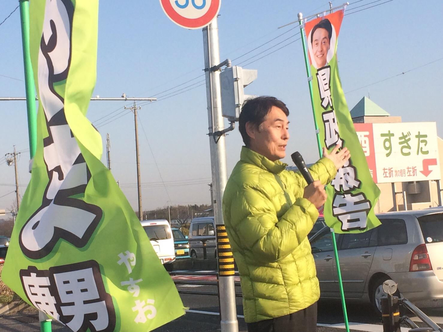 タート! 風が強く 途中から旗を自分で持っていました その後 県庁へ 3月議会 無事に閉会しました