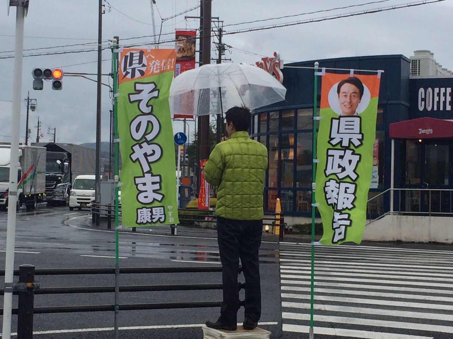 タートです 雨にも負けず 風にも負けずの精神で行いました のぼり旗は倒れるし傘は曲がりそうになるし大変でしたね 最終的には旗を自分で持ちながらの県政報告でした