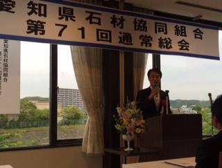 スタートです! ちょっと肌寒い気がしましたが気合で乗り切っています 午後からは 愛知県石材協同組合の通常総会に出席をしました 継続していく苦労を理事長からお聞きしました 応援してまいります!