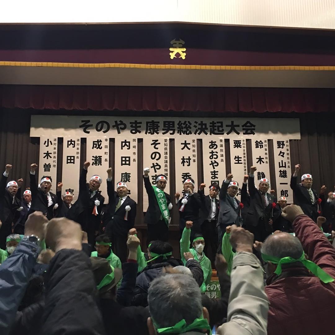 青山周平代議士、応援して下さる全ての皆さんと一致団結して頑張ろーっ!!