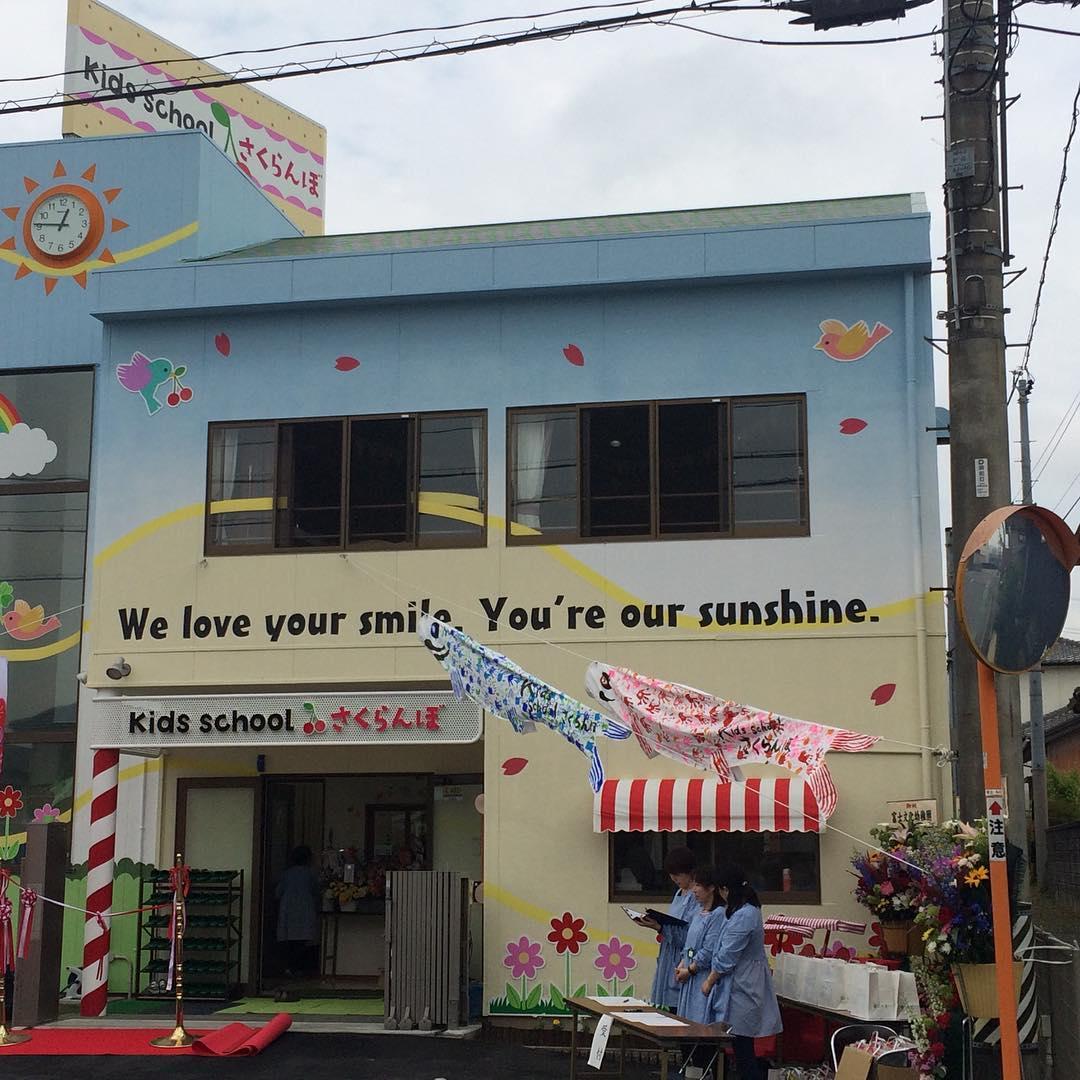らんぼ幸田が開園します。 We love your smile Youre our sunshineです! 地域の宝物の子ども達を守り、育ててまいりましょう。