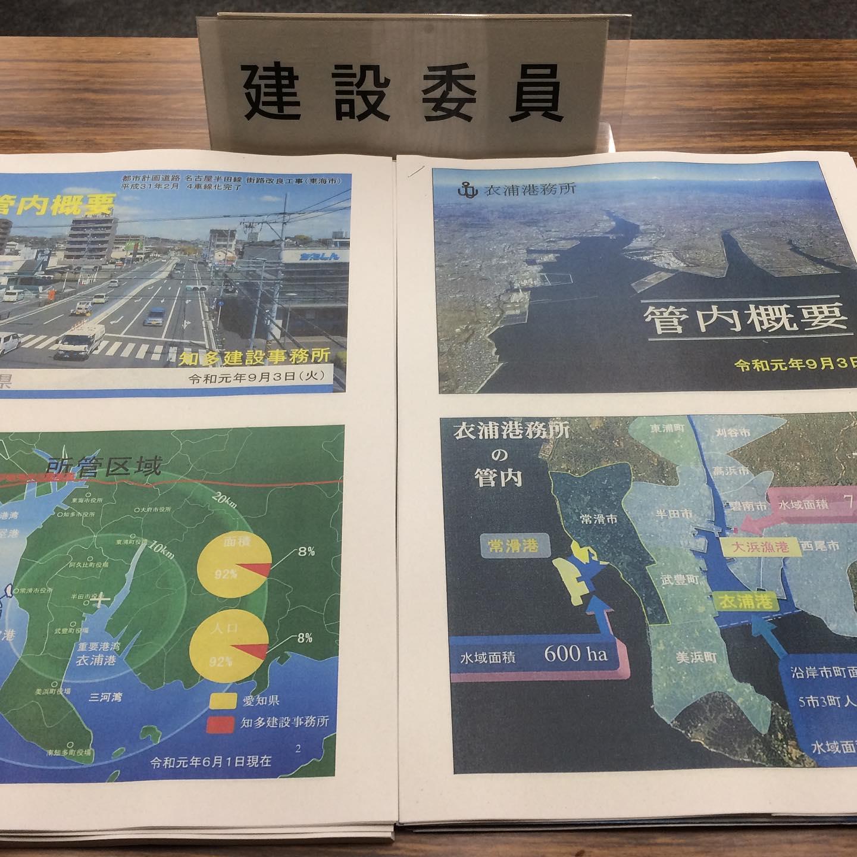 所、衣浦港務所、知多建設事務所です。 隈研吾デザインの大府パーキングエリアも調査しました。